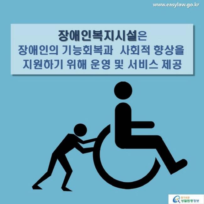 장애인복지시설은 장애인의 기능회복과 사회적 향상을 지원하기 위해 운영됩니다.